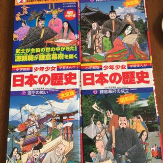 日本の歴史 学習マンガ