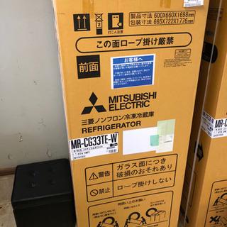 未開封 未使用 三菱 ノンフロン冷凍冷蔵庫 MR-CG33TE-...