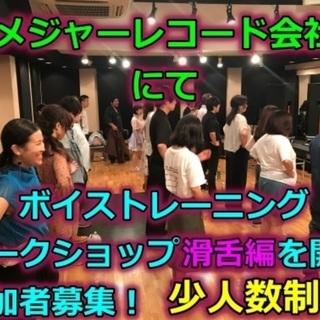 メッセンジャーレコード会社にてボイストレーニングワークショップ参...