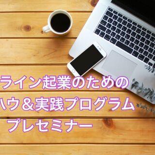 オンライン起業のためのノウハウ&実践プログラムプレセミナー