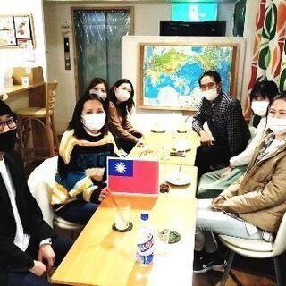 12/17(木) 台湾大好きMeet up!(オンラインの…