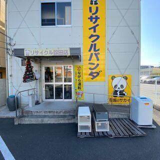 リサイクルパンダ吹田店(冷蔵庫がなんと5,000円から!)