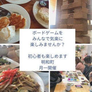 明和町でボードゲームを気軽に遊んでみませんか?