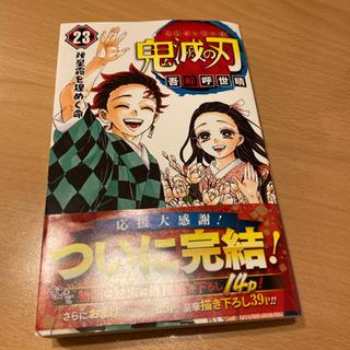 鬼滅の刃 23巻 初版 通常版