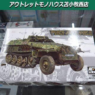 新品未組立 プラモデル AFVクラブ 1/35 Sd.Kfz.2...