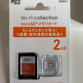 microSDカード(ガラケーデータ移行用)