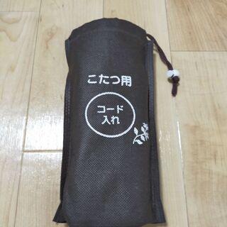 ★コタツ用コード★