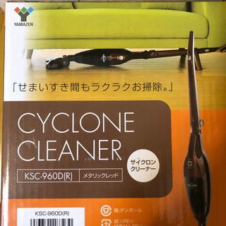 山善 サイクロンクリーナー KSC-960D