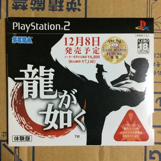 PS2 龍が如く 体験版