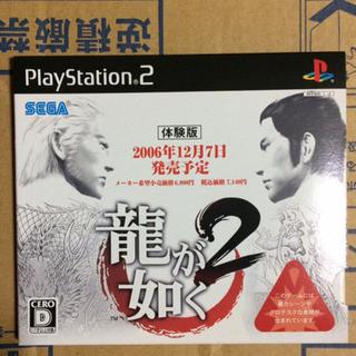 PS2 龍が如く2 体験版