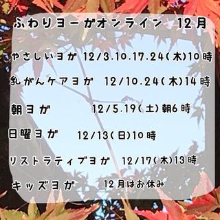 ふわりヨーガ12月の予定