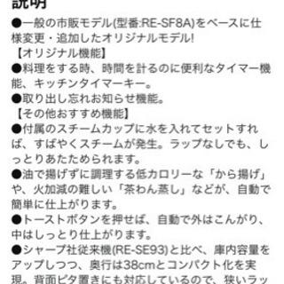 状態キレイ【シャープ】オーブンレンジ