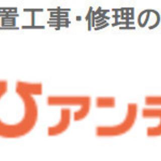 東京都の格安アンテナ工事、お問い合わせのお電話で「子育て割…