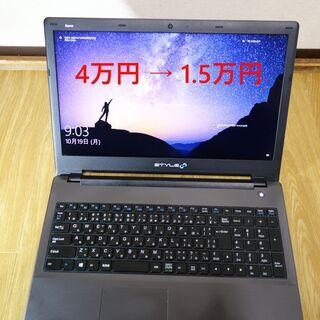 ノートパソコン 秋葉原では4万 → 1.5万円で出品します