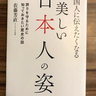 外国人に伝えたくなる美しい日本人の姿 : 誇りを守るために知って...