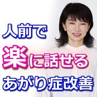 横浜:あがり症・緊張を克服する!人前で自信をもって話せる「話し方...
