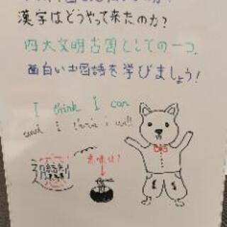 桜渋の中国語教室 - 大阪市