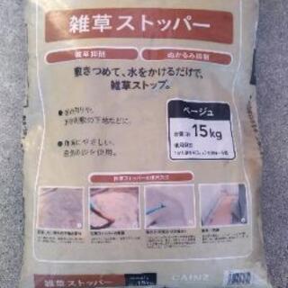 ストッパー 雑草 固まる土「雑草ストッパー /