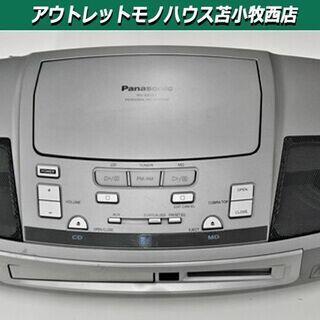 ジャンク パナソニック RX-MDX1 CD・MDプレイヤー 9...