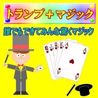 マジックを教えます。手品で人気者になろう  マジックを教えます。