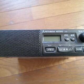【ネット決済】三菱純正ラジオ