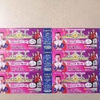 さくらサーカス 特別招待券 和歌山公演 6枚セット