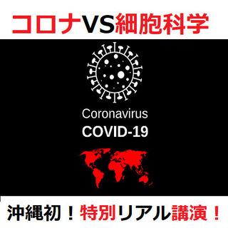 観光県沖縄の経済回復の鍵を握る!『細胞健康セミナー』in浦…