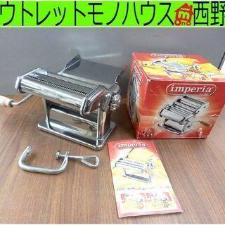 パスタマシーン インペリア Simplex SP-150 2mm...