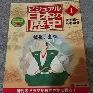 ビジュアル日本の歴史 全141巻