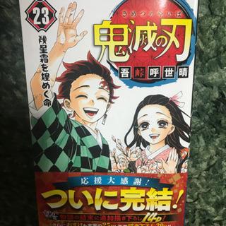 鬼滅の刃 23巻 最終巻