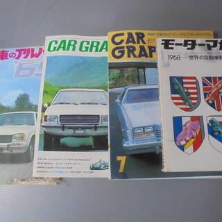 ☆★無料! レトロ カー雑誌 ビンテージ いろいろ まとめて 6...