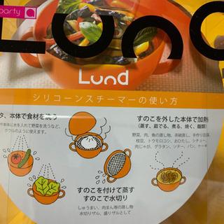 Lund ルンド  シリコーン  スチーマー  新品未使用