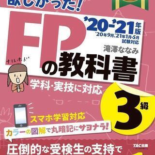 3級ファイナンシャル・プランニング技能検定に合格したい方!就活・...