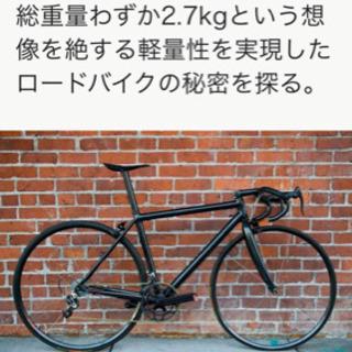 ロードバイクのフレームを誰か譲ってくれませんか?