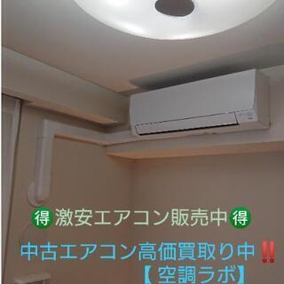 🉐激安🉐中古エアコン販売‼️在庫多数✨