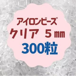 01 アイロンビーズ♡透明♡300粒