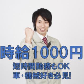 【時給1000円】午前のみ・午後のみもOK!自動車などのメンテナ...