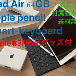 非売品おまけ定価8万4000円☆美品 iPad4点セット