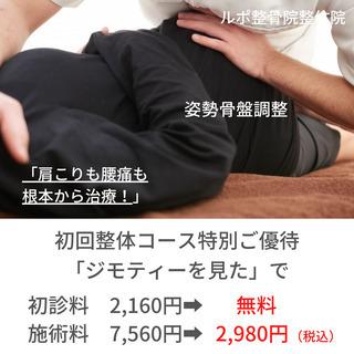 肩甲骨はがします!肩こり・首こり・頭痛に特化した整骨院です!