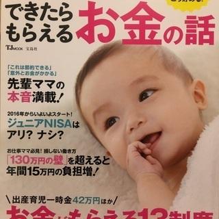 【ネット決済・配送可】赤ちゃんができたらもらえるお金の話 本