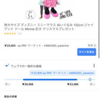 ミニーちゃん 巨大ぬいぐるみ 10000円