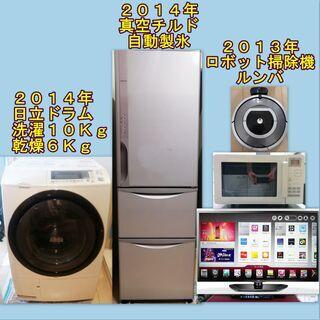10Kg洗濯機、真空チルド室3ドア冷蔵庫、他3点23区近郊のみ、...