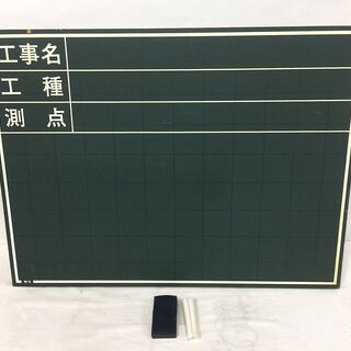 未使用 工事用黒板 現場用黒板 横型 450×600×20…