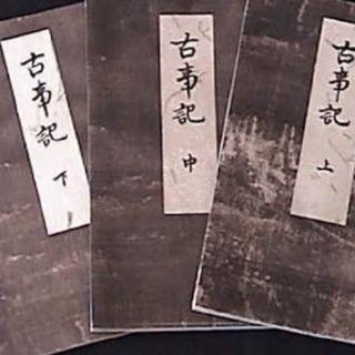 【縦糸を繋ぐ会】古事記から日本創生を学ぼう!