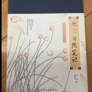 北京自然笔记 肖翠 林泰文 著