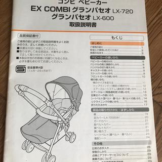 コンビ ベビーカー EXグランパセオ L-720 - 売ります・あげます