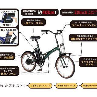 【 新品未開封品 】TRANS MOBILLY トランスモバイリー 電動アシスト自転車 E-BASIC CITY 2020年モデル - 京都市