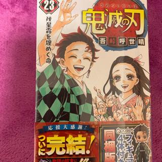 鬼滅の刃23巻特装版!未開封^ ^