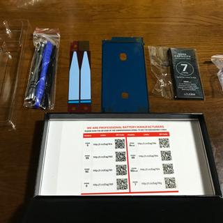 iphoneのバッテリー交換 手伝います! - 富士宮市