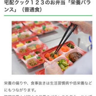 "【OPメンバー""残りわずか!""】誰でもできる簡単作業、調理、配達..."
